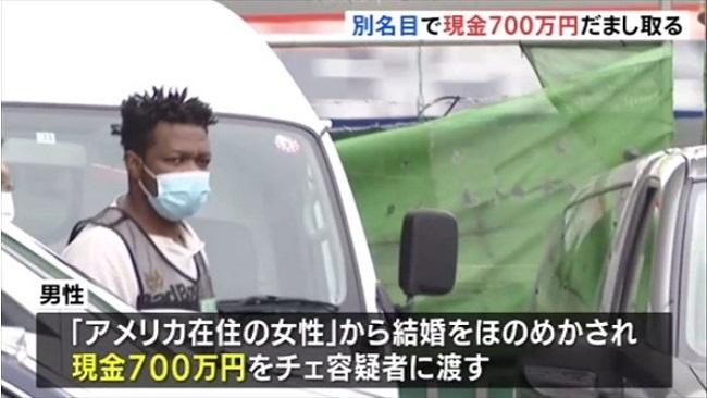 Japan: Southern Cameroonian posed as American woman online in swindle of Nagoya man